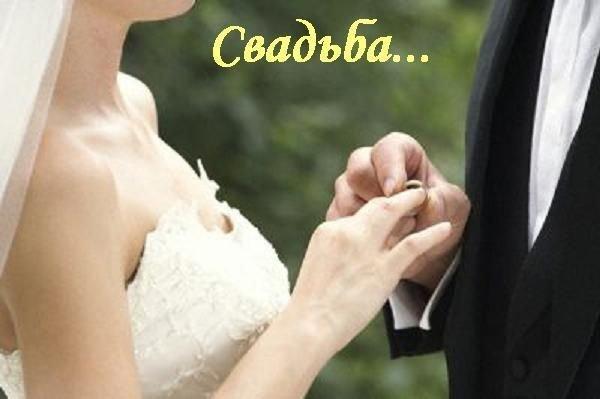 Как сделать, чтобы парень женился как себя вести когда тебе делают 84