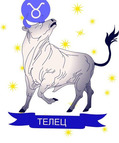 В первую очередь это касается партнерских...  ТЕЛЕЦ.  Общий гороскоп Павла Глобы для Тельца на 2014 год Синей...