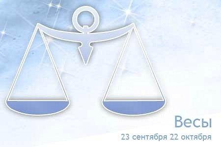Гороскоп На сегодня для знака Весы на ORAKUL.com