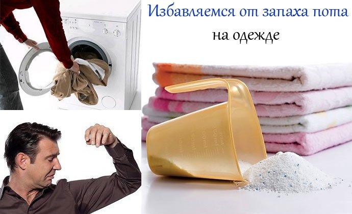 Как избавиться от запаха пота под мышками при климаксе