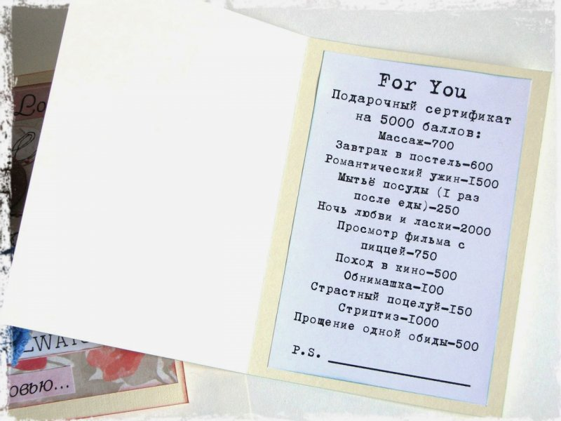 Сертификат желаний для любимого своими руками список 42
