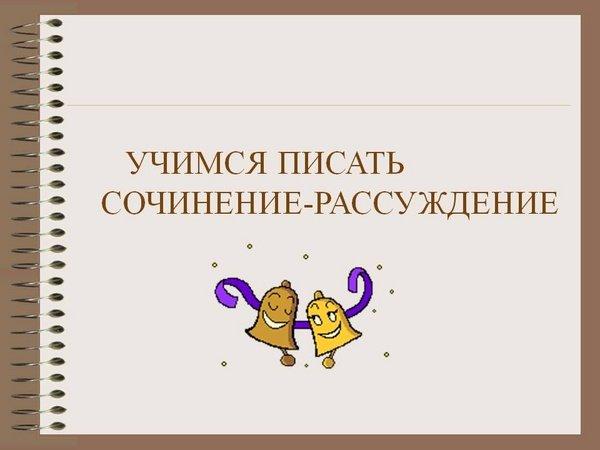 сочинения ЕГЭ по русскому