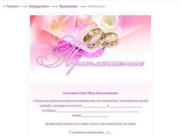 Как сделать свадебное приглашение онлайн бесплатно