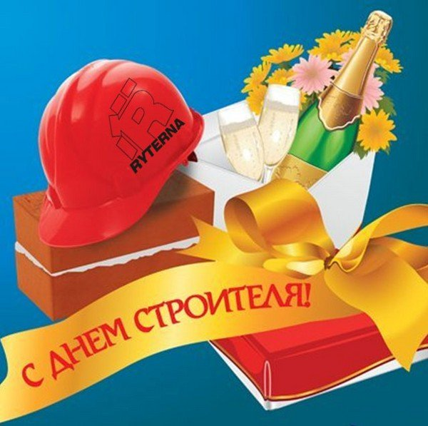 Поздравление на день строителя монтажникам 764