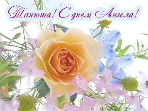 Прикольные поздравления с днем Татьяны в стихах - Поздравок