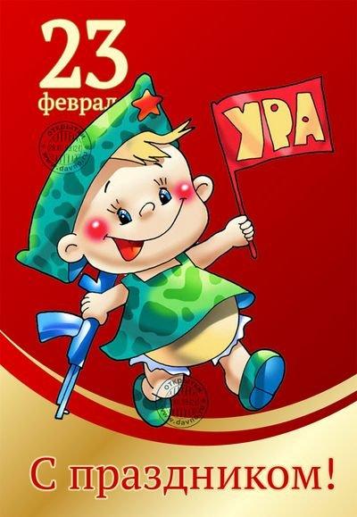 Шуточные поздравления с 23 февраля для детей