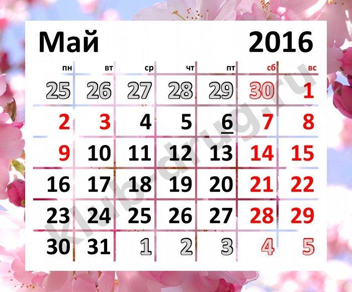 подскажите как отдыхают на майские праздники как это