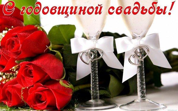 С годовщиной свадьбы пожелания в прозе