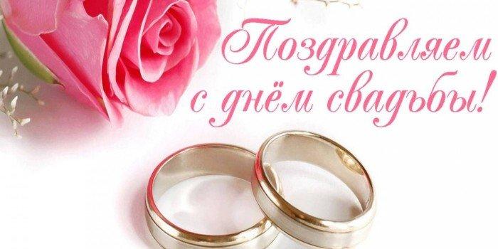 Поздравления с днем свадьбы своими словами короткие родителям 889