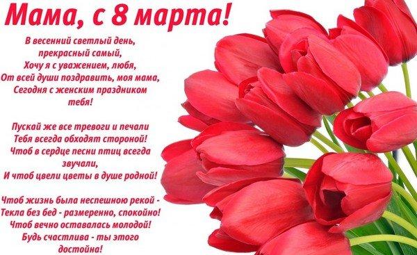 Поздравление для мам и бабушек с 8 мартом