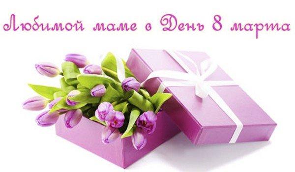 Картинки для мами з 8 березня