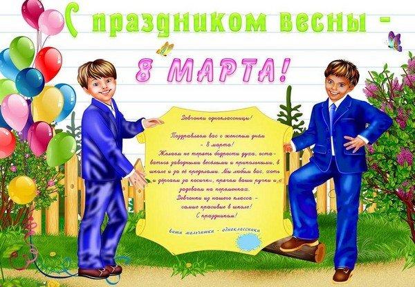 Поздравления с Днем рождения однокласснице от одноклассников 34