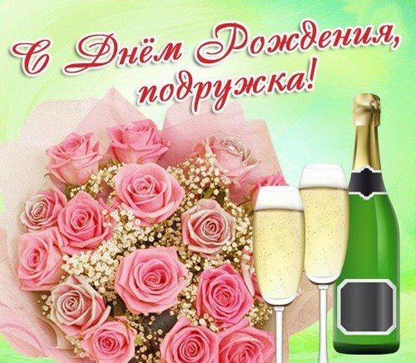 Поздравления с днём рождения для подруги красивые своими словами