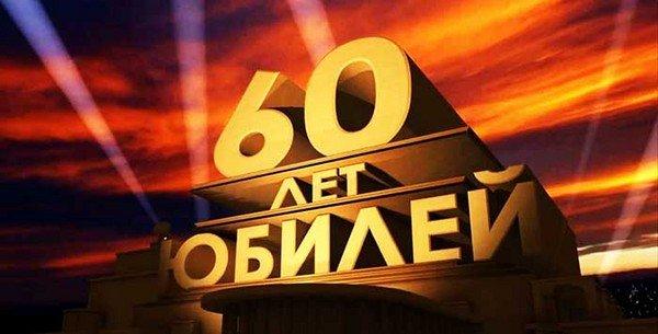 День рождения подруги поздравления красивые 60 лет
