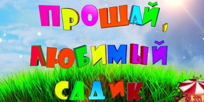 Конкурсы для детей и родителей в детском саду выпускной