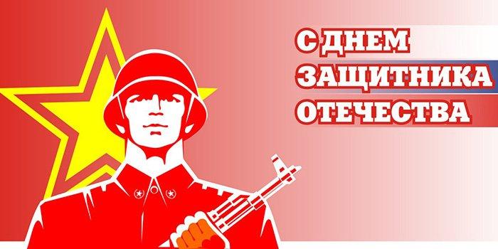 Поздравления в прозе в днем защитника отечества в прозе
