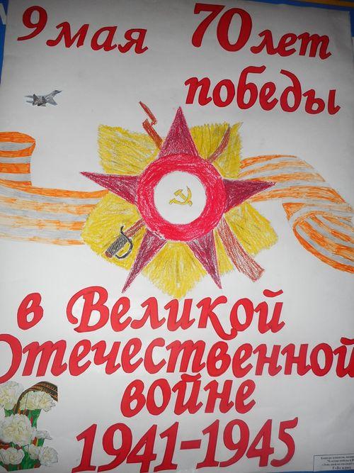 Плакаты о победе своими руками