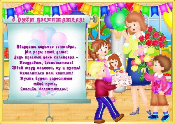 Поздравления воспитателей с днем воспитателя в картинках