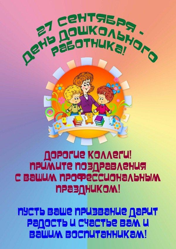 Детские стихи поздравления с днем воспитателя фото 951