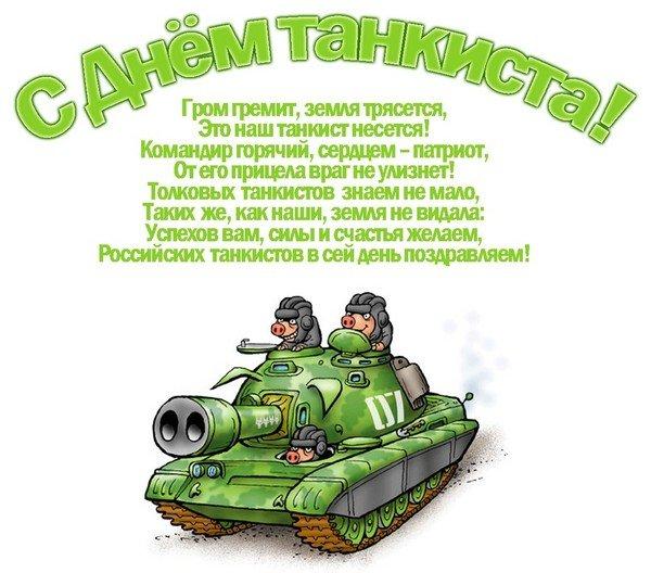 красивые картинки с днем танкиста