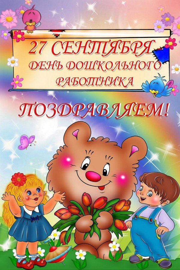 День воспитателя в 2016 году поздравления