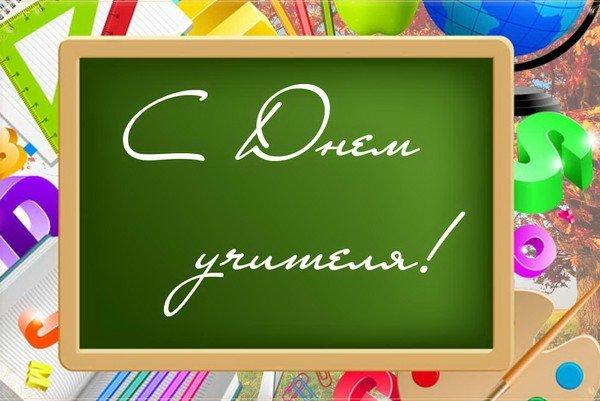 Стихи поздравления педагогу от педагога с 1 сентября 82