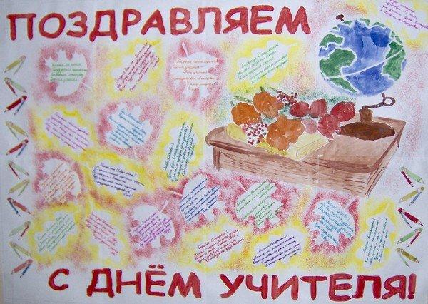 Фото плакатов на день учителя своими руками