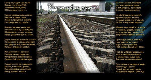 Официальное поздравление с днём железнодорожника