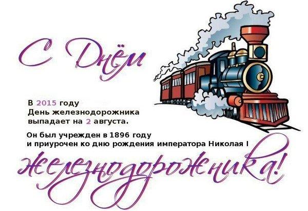 День железнодорожника открытка своими руками