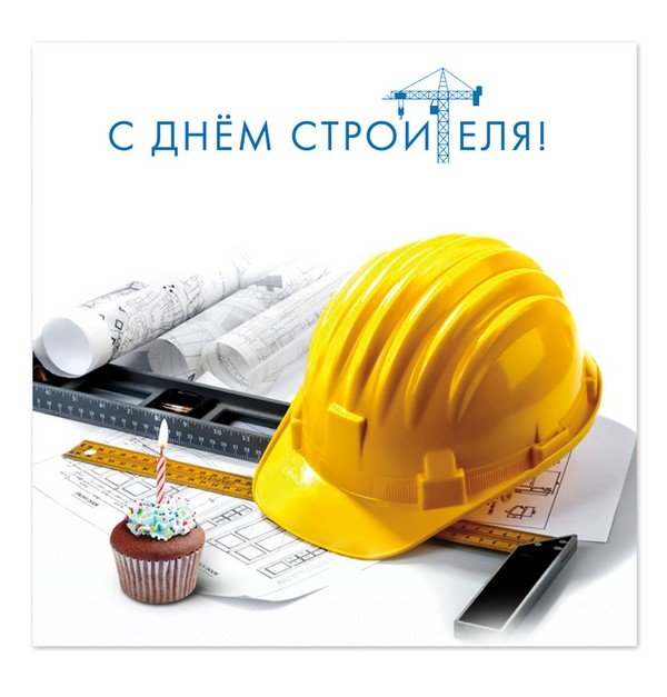 Открытки или картинки ко дню строителя