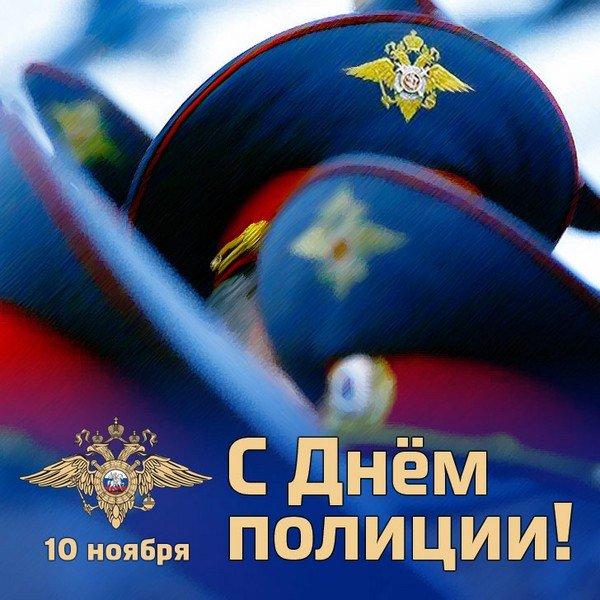 День полиции (милиции) 2018 - Поздравок