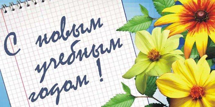 http://www.allwomens.ru/uploads/posts/2016-08/1472567260_pozdravleniya-s-1-sentyabrya-uchenikam.jpg