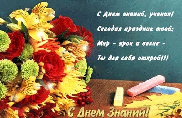 Стихи для вручения цветов учителям на 1 сентября