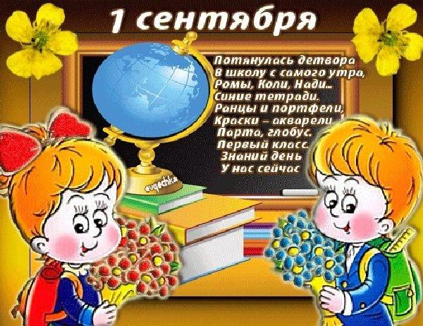 Красивые поздравления с юбилеем школы в прозе и стихах 96