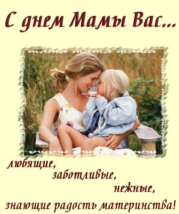 Короткое смс поздравления ко дню матери