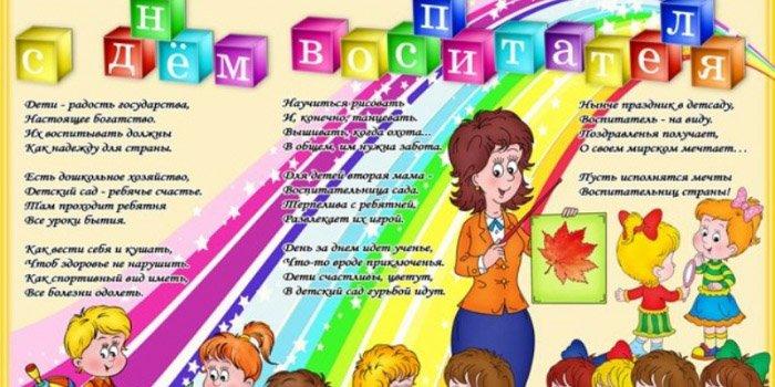 Поздравление днем воспитателям детского сада 25