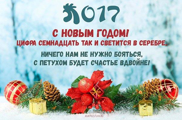 Короткое поздравление с новым годом прикольное смс
