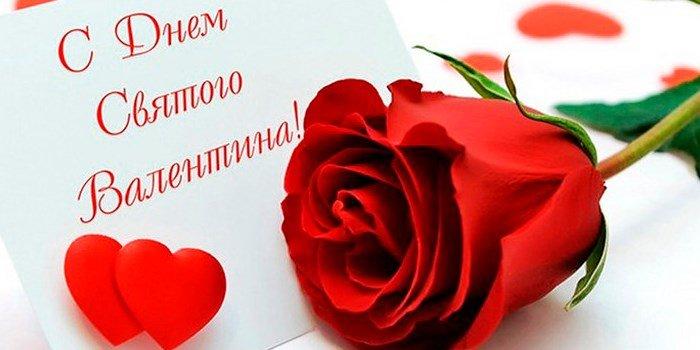 Поздравленья для 14 февраля