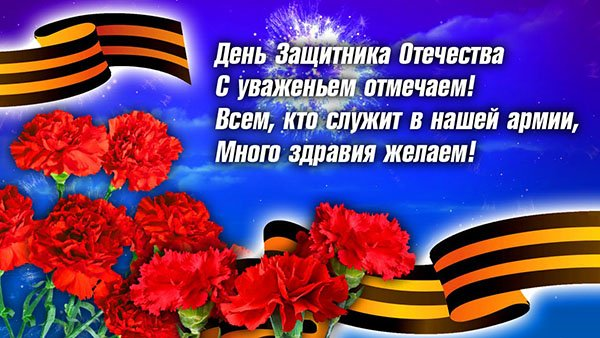 Поздравления с именами с днем защитника отечества