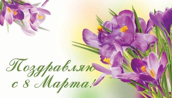 Форум поздравление с 8 марта своими словами