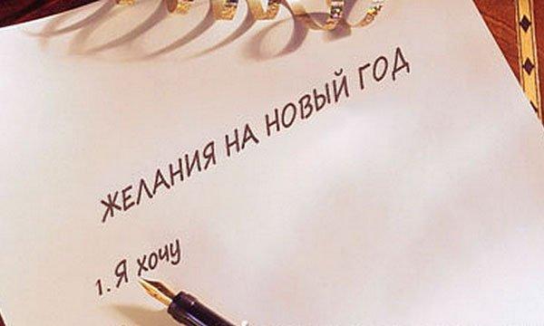 Желания на новый год как писать я хочу или