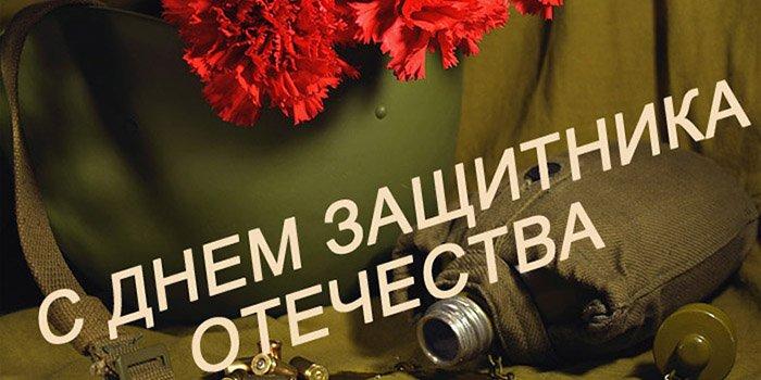 Сценарий концерта поздравления мужчинам к 23 февраля