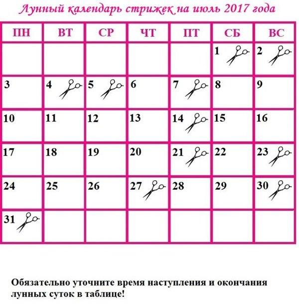 Лунный календарь окраски волос на июль 2017