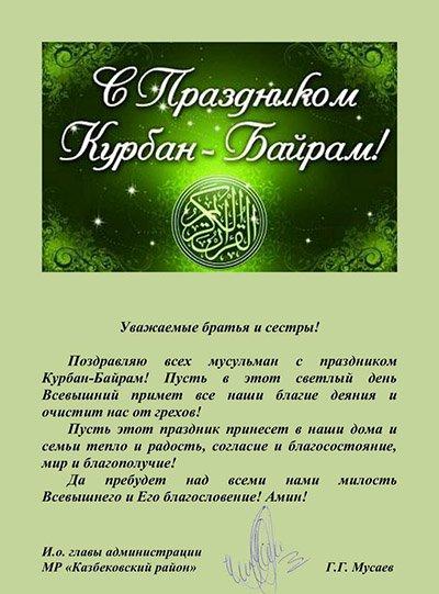 Поздравление на татарском с праздником курбан-байрам