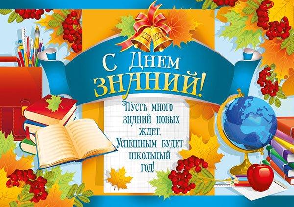 открытка на 1 сентября фото