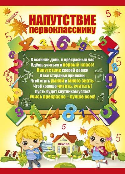 Поздравления первоклассников на 1 сентября от дошкольников 41