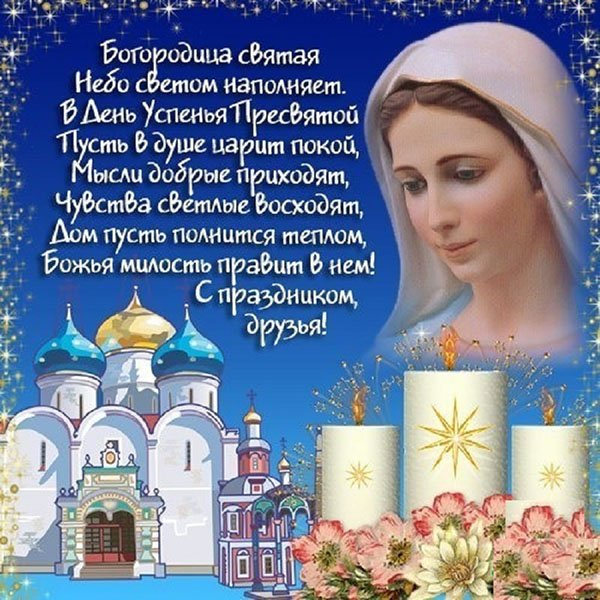 Успение пресвятой богородицы поздравления духовные фото 443
