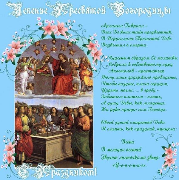 Успение богородицы поздравление в картинках 3