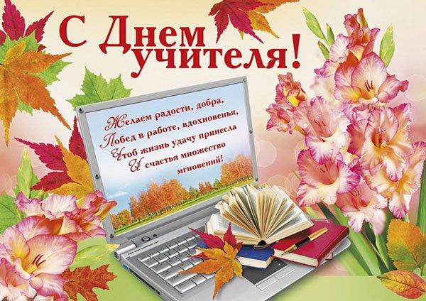 открытка день учителя фото
