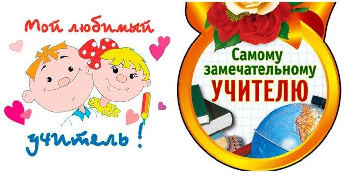 Поздравления с днем учителя дети